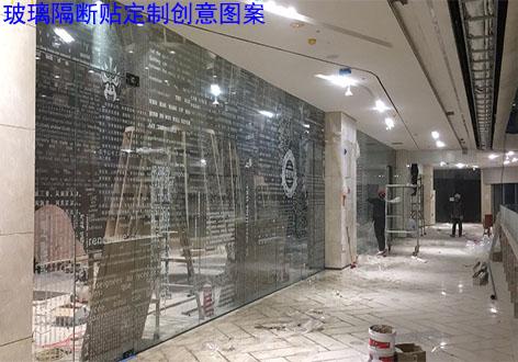 玻璃隔断贴定制创意图案玻璃膜