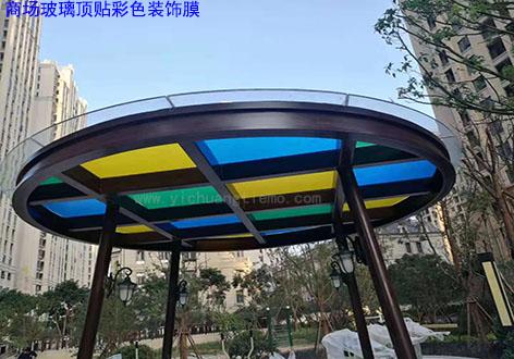 商场玻璃顶贴彩色装饰玻璃膜